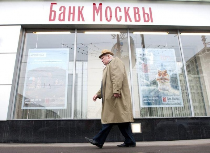 How to put money on the card the Bank of Moscow