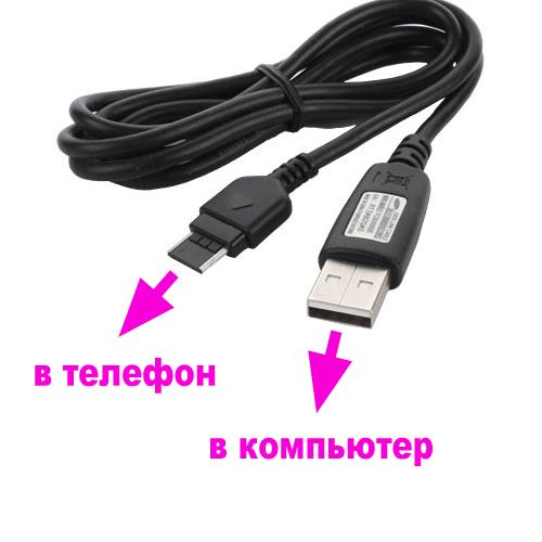 Вставьте штекеры кабеля в разъемы телефона и ПК