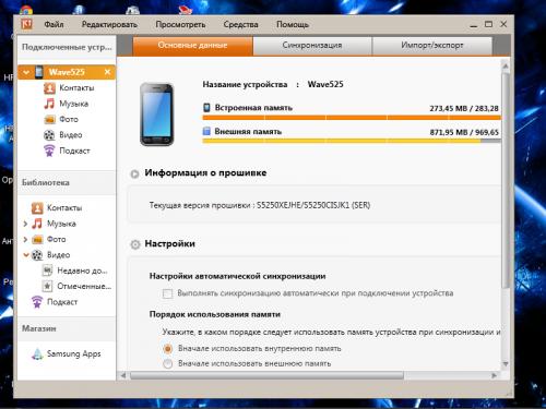 Окно программы Samsung Kies
