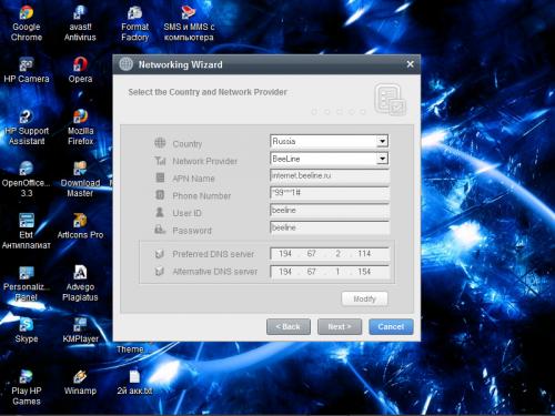 Окно программы Networking Wizard