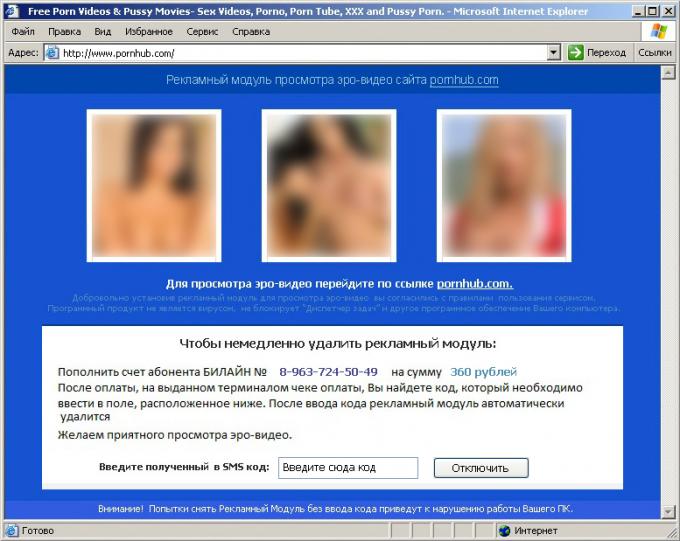 Убрать рекламу порно со страницы