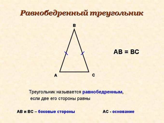 How to calculate the area of an isosceles triangle