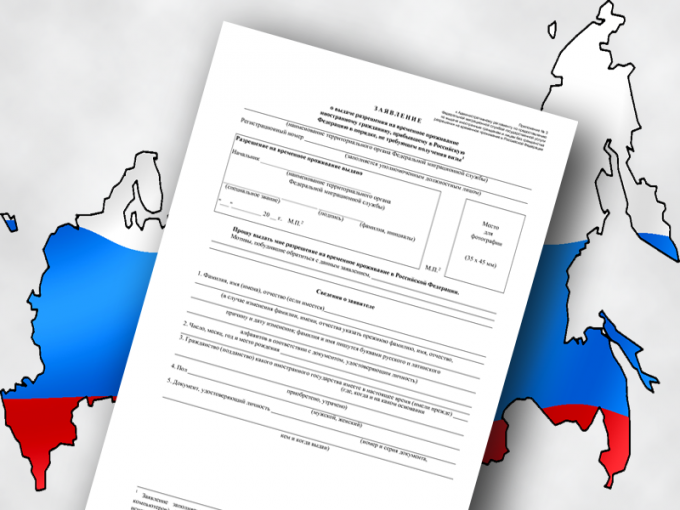 How to fill out an application for the issue of a temporary residence permit