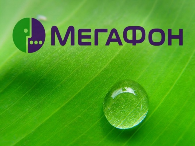 Как написать бесплатное смс на Мегафон