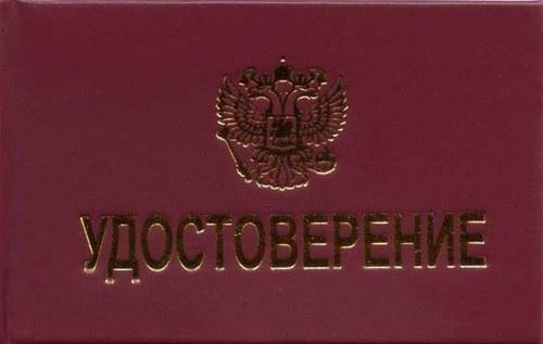Нужно ли сдавать временное удостоверение личности