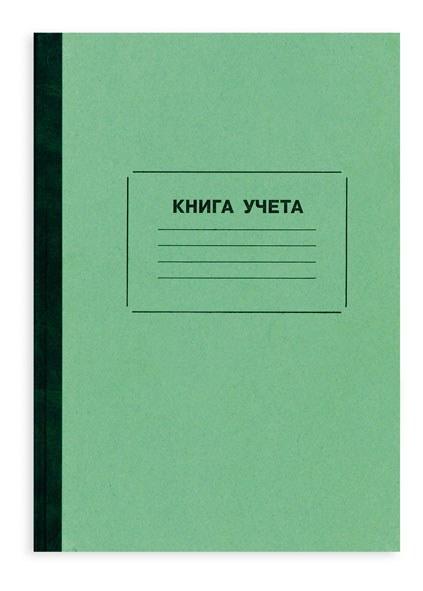Как заполнять журнал регистрации хозяйственных операций