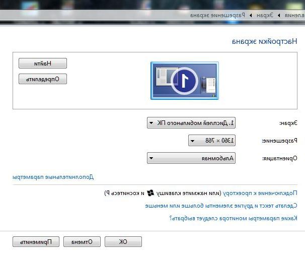 Как установить разрешение экрана