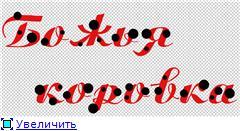 Вот теперь можно и подписи таким шрифтом расставлять.