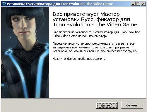 Как установить русификатор к игре