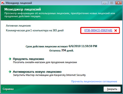 How to renew license Kaspersky