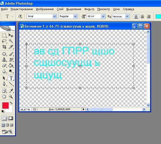 Как сделать надпись в фотошопе
