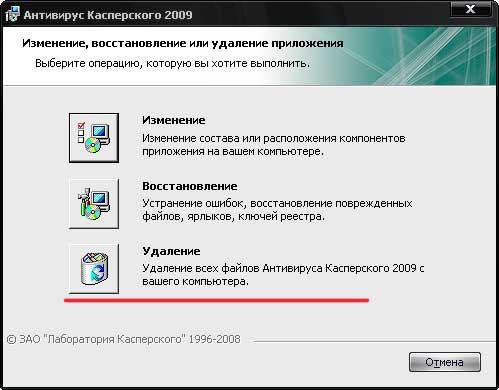 Как удалить <strong>касперского</strong> с <b>компьютера</b>