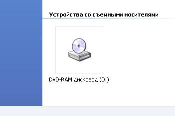 Как перенести файл на <strong>диск</strong>