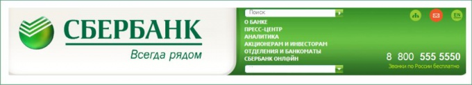 Phone of the hot line of Sberbank