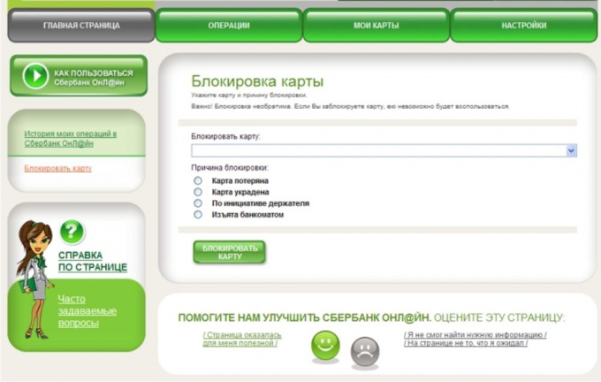 "Window ""block"" in the system of Sberbank Online"