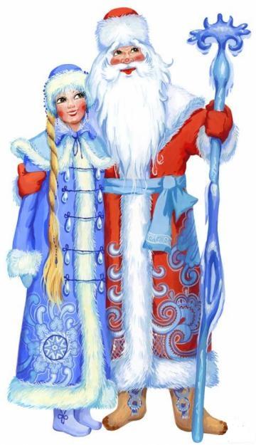 Снегурочка - любимая внучка Деда Мороза.