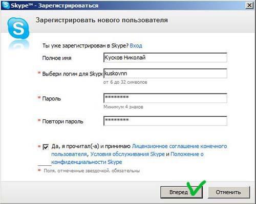Как установить <b>скайп</b> на <strong>компьютер</strong>