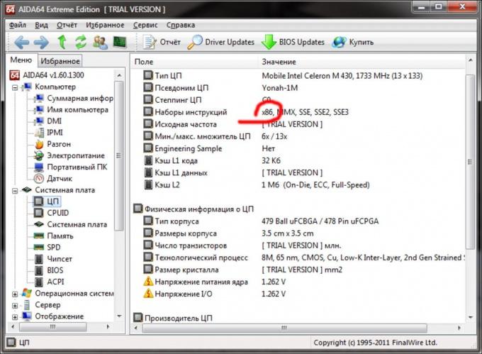 Как узнать <strong>разрядность</strong> <b>процессора</b>