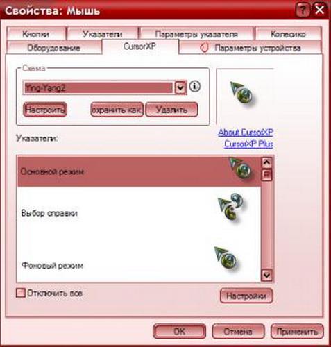 Как установить курсоры