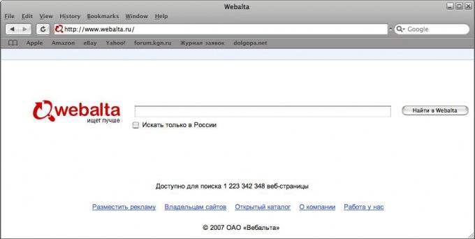 Как убрать вебальту