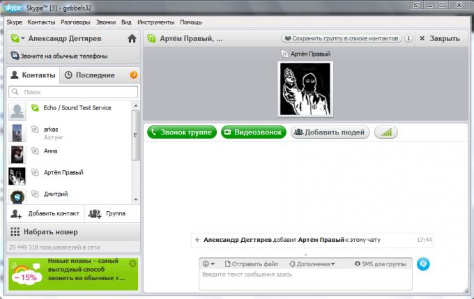 Вид программы Skype