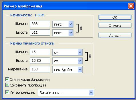Как изменить <strong>разрешение</strong> <b>файла</b>