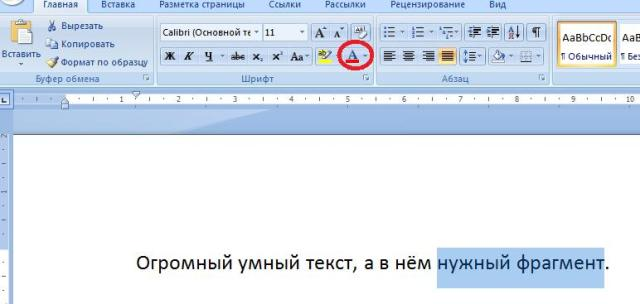Как поменять цвет текста