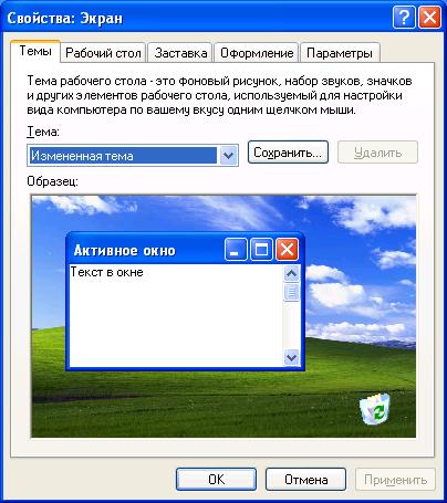 В Windows есть возможность использования различных тем рабочего стола