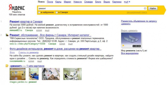 How to search in Yandex efficiently