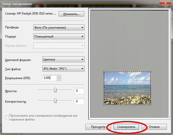 Как сканировать <strong>фотографию</strong>