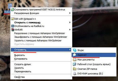 Как отправить файл по электронной почте