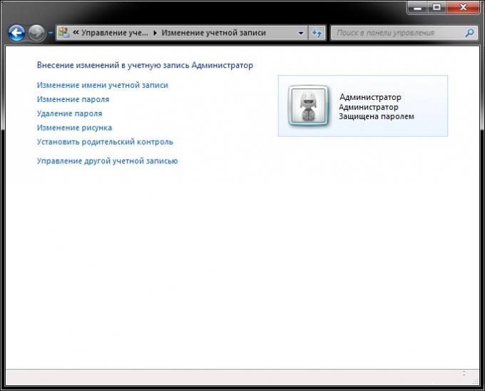 Как удалить <strong>пароль</strong> учетной <b>записи</b>