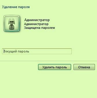 Для входа в любую из учетных записей можно установить пароль и при необходимости удалить его