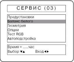Сервисный режим монитора