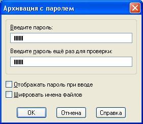 Как поставить <b>пароль</b> на <strong>папку</strong>