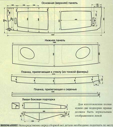 The dimensions of the shelf parts