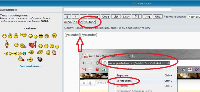 How to insert a video to the forum