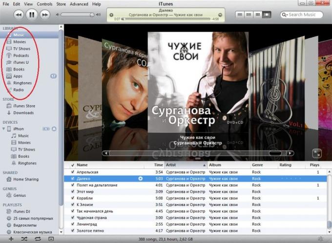 Загрузите музыку в iTunes, чтобы перенести ее в iPhone