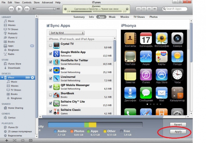 Кнопкой Sync или Apply вы запустите процесс синхронизации