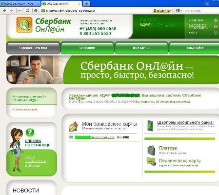 Страница сайта «Сбербанк ОнЛ@йн»