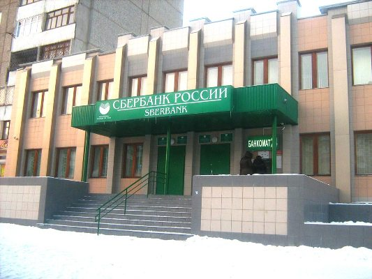 The most common Bank in the Russian Federation is the Savings Bank of Russia