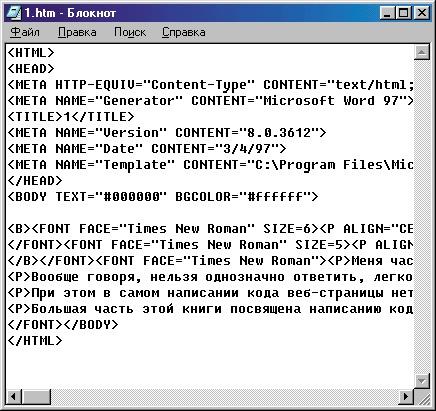 Как сделать скриншот в Windows 10 216