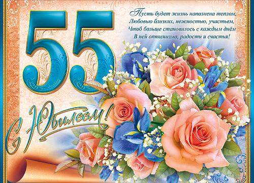 Где отметить юбилей 50 лет