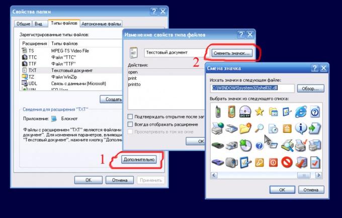 Как изменить значок файла