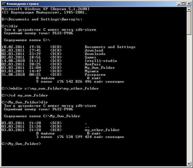 Окно командной строки с примером использования команды MkDir