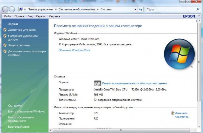 Окно «Системы», содержащее сведения об оперативной памяти.