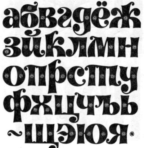 Как поставить шрифты