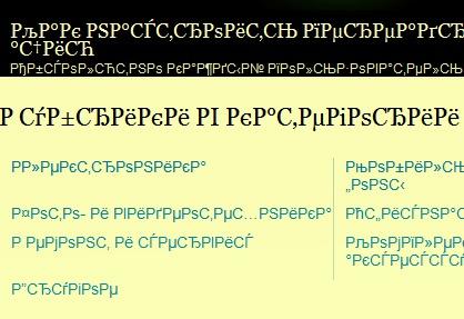 Если текст отображается в виде непонятных символов, значит, надо сменить кодировку