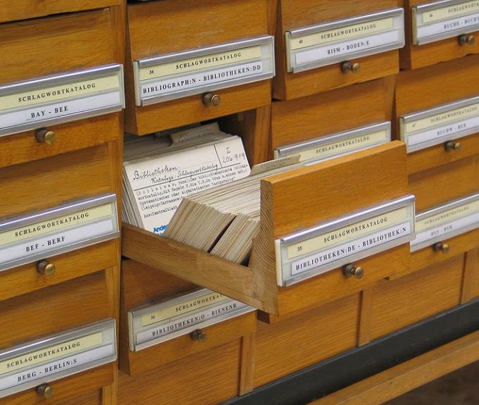 Картотека архива