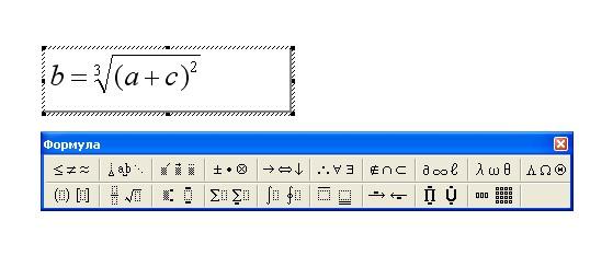 Как вставить в word <strong>формулы</strong>